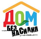 """Акция """"Дом без насилия"""""""
